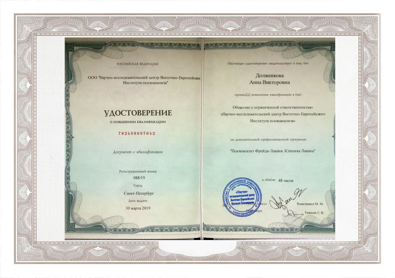 Документ о квалификации
