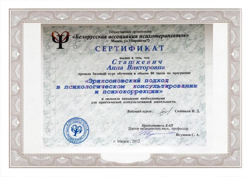Сертификат - Эриксоновский подход.