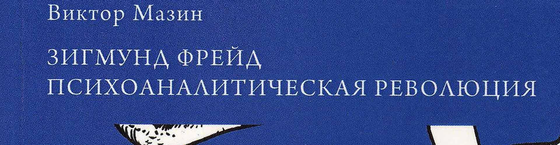 Книга Зигмунд Фрейд. Психоаналитическая революция.